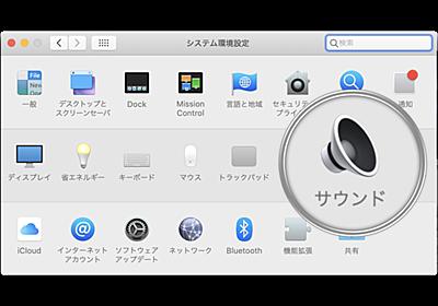 最新のMacBook Air、Mac miniでは、ヘッドフォンジャックと内蔵スピーカーに異なるオーディオソースを送信することができる | 酔いどれオヤジのブログwp