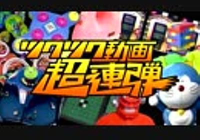 【合作】ツクツク動画超連弾【ツクダオリジナル】
