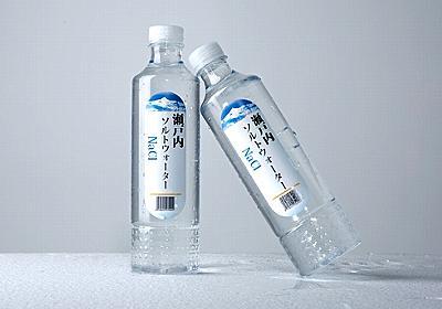 瀬戸内の海水、ペットボトル飲料に 風味・磯臭さもそのまま