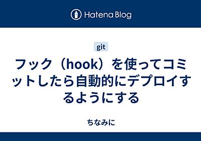 フック(hook)を使ってコミットしたら自動的にデプロイするようにする - ちなみに