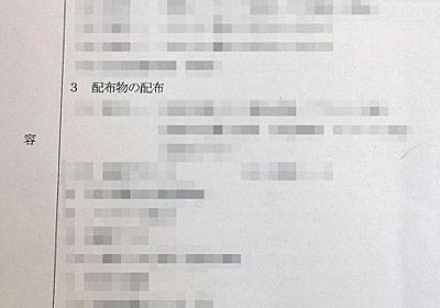 「アベノマスク着用」 中学校で配布プリントに記載、保護者に謝罪 埼玉・深谷 - 毎日新聞