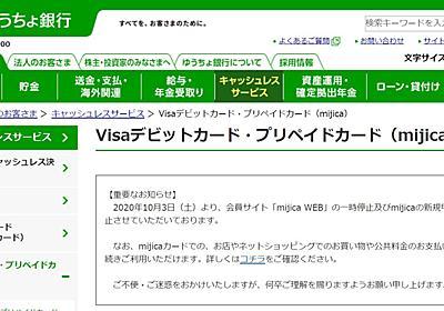 ゆうちょ銀の「mijica」で新たな不正か カードが届く前に番号を盗み商品購入 - ITmedia NEWS