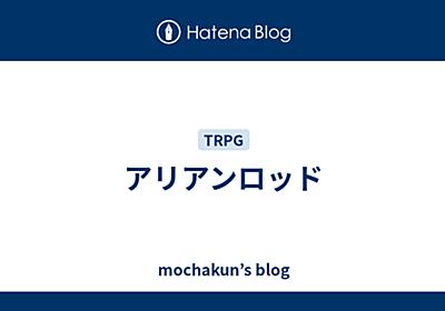 アリアンロッド - mochakun's blog