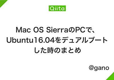 Mac OS SierraのPCで、Ubuntu16.04をデュアルブートした時のまとめ - Qiita