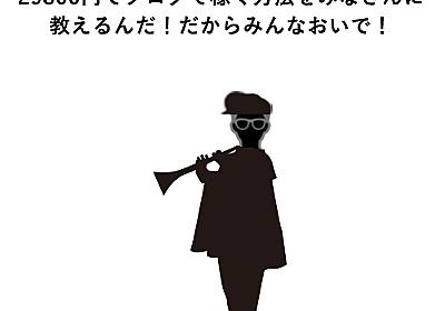 イケダハヤト先生を図解でまとめてみたわよ - あなたそれ、甚だナンセンスだわよ!