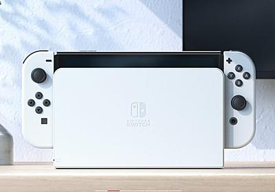 新型Nintendo Switchは、新たなCPUは搭載せずメモリの上積みもなし。海外任天堂広報が回答 | AUTOMATON