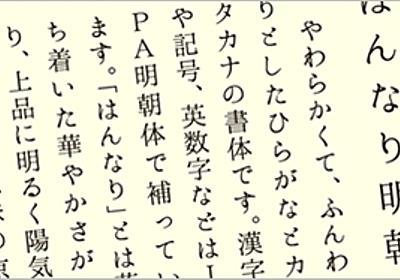 無料・商用OK・リンク不要の、やわらかい印象の日本語フォント・はんなり明朝 | かちびと.net