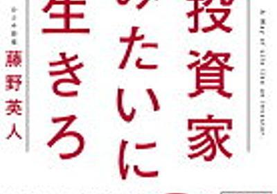 あなたの「投資」という概念を大きく変える!藤野英人 さん著書の「投資家みたいに生きろ」 - イザちゃんの気まぐれ日記 - 仕事も恋愛も頑張る人を応援したい♪