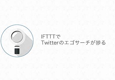 Twitterで「.netのドメイン」のエゴサーチができない問題はIFTTTを使うと捗る – よしあかつき