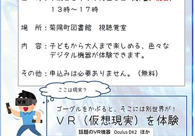 第3回 デジタル技術で遊んじゃおう! - 菊陽町図書館ブログ