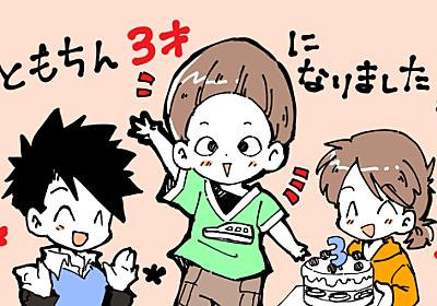ともちん3歳になりました! | ともちんブログ