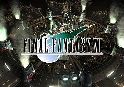 いまだ多くのゲームファンから愛され続ける『FINAL FANTASY VII』。22年の時を経て、Nintendo Switchで本日発売! | トピックス | Nintendo