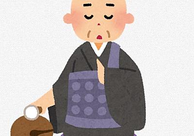 【質問】中国の僧侶が唱えるお経は一般の中国人に意味がわかるのか? - 黒色中国BLOG