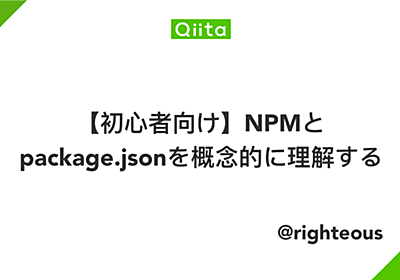 【初心者向け】NPMとpackage.jsonを概念的に理解する - Qiita