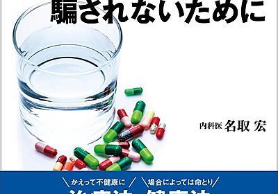 書籍『新装版「ニセ医学」に騙されないために』発売記念! 内科医・名取宏先生 インタビュー|株式会社 内外出版社のプレスリリース