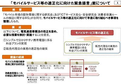 端末割引はOK、docomo withはNG 「完全分離プラン」の中身を整理する - ITmedia Mobile