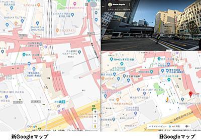「Googleマップが劣化した」不満の声が相次ぐ ゼンリンとの契約解除で日本地図データを自社製に変更か - ITmedia NEWS