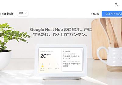 スマートディスプレイ「Google Nest Hub」でわが家の生活はどう変わったか? (1/3) - ITmedia NEWS