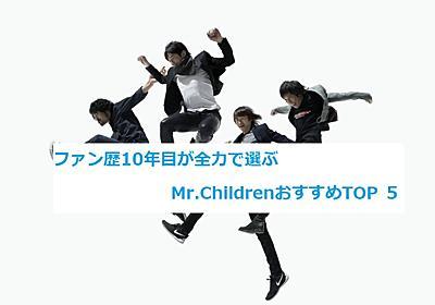 【おすすめTOP5】Mr.Children(ミスチル)ファン歴10年目が全力でおすすめする名曲 - 年収1000万円企業サラリーマン すけがわブログ