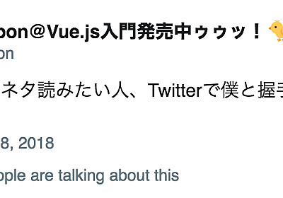 「Vue.js入門 基礎から実践アプリケーション開発まで」の没ネタ – kazuya kawaguchi – Medium