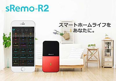 ハードウェア刷新したスマートリモコン「sRemo-R2」。音声操作や温度グラフなど - AV Watch