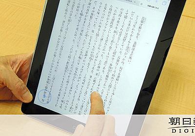 電子図書館が1年で倍増 紙にない魅力、ただ残念なのは [東京インサイド]:朝日新聞デジタル