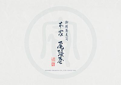 御用蕎麦司 本家尾張屋 (HONKE OWARIYA) | 寛正六年(1465年)創業