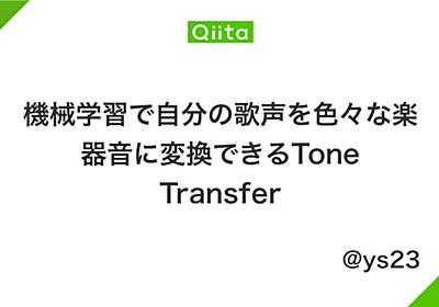 機械学習で自分の歌声を色々な楽器音に変換できるTone Transfer - Qiita