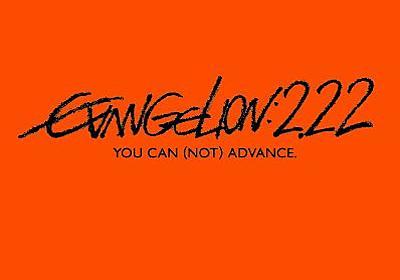 Amazon.co.jp: ヱヴァンゲリヲン新劇場版:破 EVANGELION:2.22 YOU CAN (NOT) ADVANCE.【通常版】 [Blu-ray]: 庵野秀明, 林原めぐみ, 緒方恵美: DVD