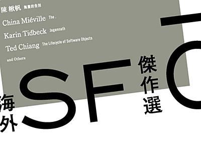 2010年代に発表された選りすぐりの海外SF短篇を1冊に。『2010年代海外SF傑作選』収録作品紹介|Hayakawa Books & Magazines(β)