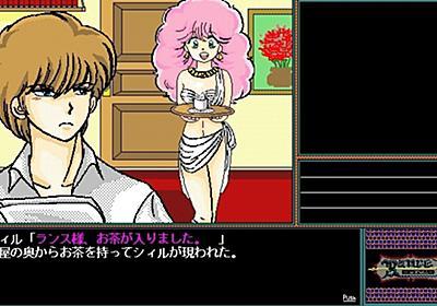 平成元年に始まり平成で終わった美少女ゲーム『ランス』シリーズを振り返る。各種文献から見るアリスソフトとTADA氏の軌跡