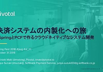 決済システムの内製化への旅 - SpringとPCFで作るクラウドネイティブなシステム開発 #jsug #sf_h1