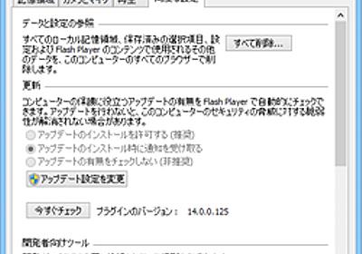 Adobe、「Adobe Flash Player 14」および「Adobe AIR 14」を正式公開 - 窓の杜