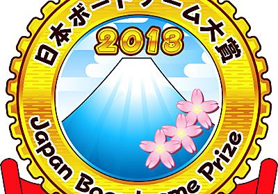 日本ボードゲーム大賞2013 投票部門 発表!