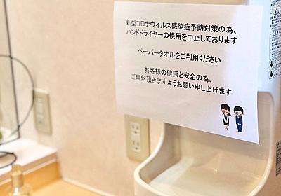 ハンドドライヤー「使用しない」経団連 ガイドライン見直しへ   新型コロナ 生活情報   NHKニュース