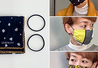 <写真でわかりやすい>即席マスクの作り方|@BAILA|おしゃれ感度の高い30代に向けてファッション、ビューティ、ライフスタイル、結婚、恋愛等のリアルを届けるサイト