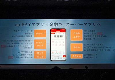ASCII.jp:LINEとヤフーの世紀の大統合で、日本にも生まれそうな「スーパーアプリ」 (1/2)