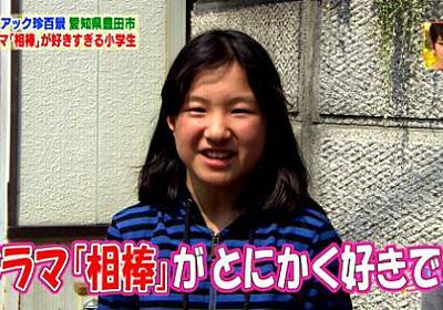 【画像】ドラマ「相棒」が大好きな小学生、まさかのご本人登場で大変なことにwwwwww : 無題のドキュメント