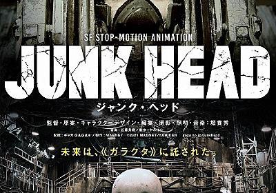 たったひとりで製作7年! デル・トロ絶賛、日本人監督が独学で完成させたディストピアSFアニメ「JUNK HEAD」3月26日公開 : 映画ニュース - 映画.com
