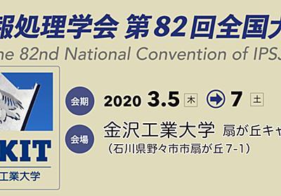 情報処理学会第82回全国大会