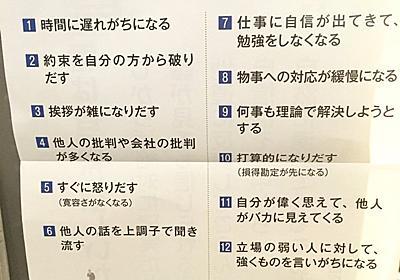 "Koya@兵庫県三田市の人 on Twitter: ""やばい。これはマジで気をつけよう。 謙虚さがなくなる14の兆候 https://t.co/r31h2BgqaC https://t.co/LJ52zHfiC1"""