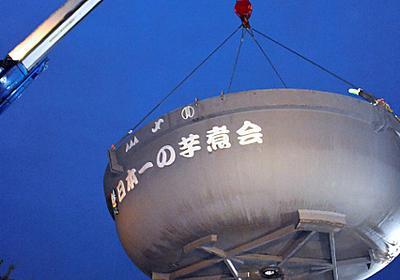 巨大鍋「3代目鍋太郎」が大移動 芋煮の世界記録目指す:朝日新聞デジタル