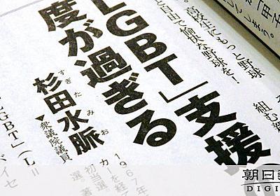 杉田水脈氏への批判は「見当外れ」 新潮45が掲載へ:朝日新聞デジタル