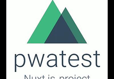 PWAをNuxt.jsで簡単に体験する - SCOUTER開発者ブログ