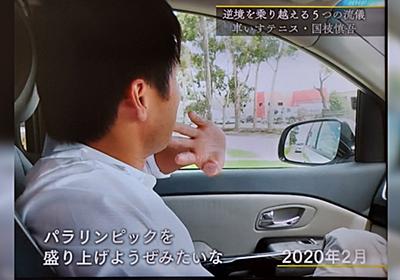 車いすテニス選手国枝慎吾氏「パラリンピックのテーマは『共生社会』だったりするけどそんなことのためにやってねえよって思っちゃうんですよ」 - Togetter