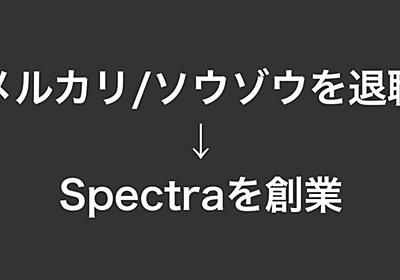 新卒で入ったメルカリ/ソウゾウを退職してSpectraを創業しました|asachi|note