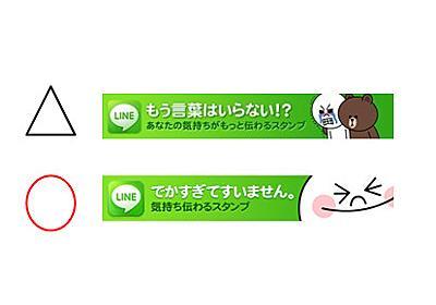 100種以上の自社広告運用でわかった!バナー広告クリエイティブ4つの基本 : LINE Corporation ディレクターブログ