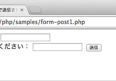 フォームから POST で送信されたデータを表示 - PHP入門 - Webkaru