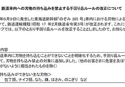 鉄道車内への刃物の持ち込み禁止に。6月の新幹線での殺傷事件が契機