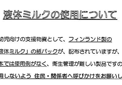 液体ミルク「使用しないで」 北海道地震の被災地に送付された文書が判明(全文)